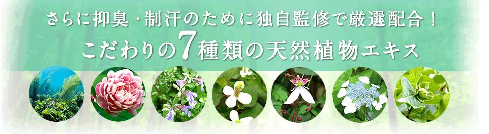 7つの植物由来エキス