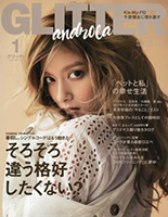 「GLITTER」2017年1月号表紙