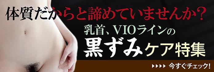 乳首、VIOラインの黒ずみケア特集