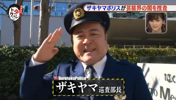 ザキヤマ巡査部長