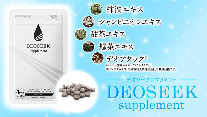 デオシークサプリメントの特徴