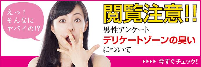 【男性アンケート】デリケートゾーンの臭いについて
