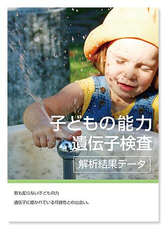 子どもの「能力遺伝子検査」結果報告書